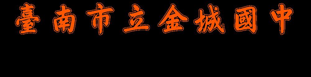 臺南市金城國中